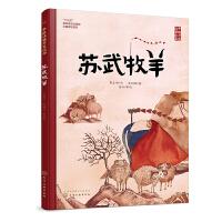 中国戏曲启蒙绘本-苏武牧羊 化学工业