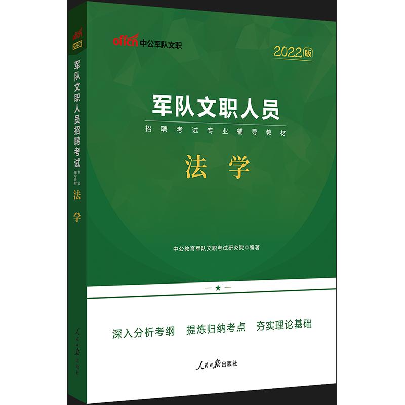 中公教育2020军队文职人员招聘考试专业辅导教材:法学(全新升级)