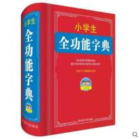 学生全功能字典 双色版 汉语工具书 中小学教辅 工具书字词典 古字形义解说 常用字设古字形义解说 汉语大字典编纂处