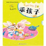 乖孩子系列丛书・睡前故事(四册)