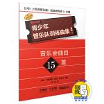青少年管乐队训练曲集・基础1(长号/上低音管乐器[低音谱号谱] /大管) 原版引进图书