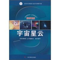 科学素质丛书―宇宙星云-(科学素质丛书―宇宙星云) 9787110068366 科学普及出版社 《科学素质》丛书编委会