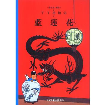 丁丁历险记(全彩22册新版)