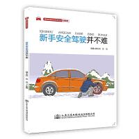 【按需印刷】-新手安全驾驶并不难