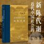 近代中国社会的新陈代谢(精装) 陈旭麓 著/当代学术 中国近代史导论性著作