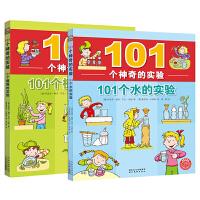 小学生科学实验书101个神奇的实验套装全2册 植物+水 青少年十万个为什么 6-15儿童