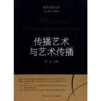 【二手书8成新】传播艺术与艺术传播 李立 中国传媒大学出版社