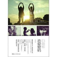 【二手书8成新】自愈系恋爱密码 女友 中国妇女出版社