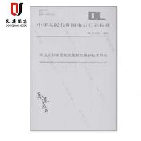 可逆式抽水蓄能机组振动保护技术导则(DL/T 1904-2018)