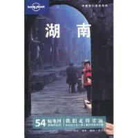 [二手旧书9成新],Lonely Pla湖南――中国旅行指南系列,澳大利亚Lonely Planet公司,978710