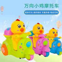 宝宝电动玩具公鸡车婴儿万向儿童男孩女孩玩具车音乐发光