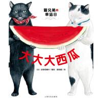 猫兄弟的幸运日:大大大西瓜(精)