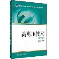 """普通高等教育""""十二五""""规划教材(高职高专教育) 高电压技术(第三版)"""