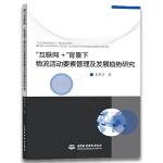 """""""互联网+""""背景下物流活动要素管理及发展趋势研究"""