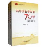 新中国农业发展70年
