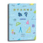 高中生纠错本(错题本):数学