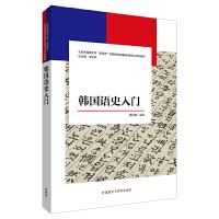 韩国语史入门(新经典韩国语专业系列教材)