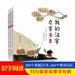 我的汉字启蒙书