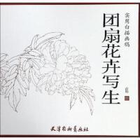 团扇花卉写生 天津杨柳青出版社 苗炜 9787554708361 天津杨柳青出版社 正版图书
