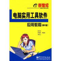 电脑实用工具软件应用教程(第2版)