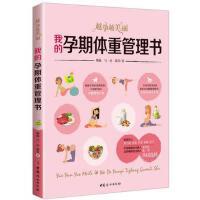 我的孕期体重管理书:越孕越美丽 魏巍, 马一金, 谢菲 9787512713383