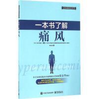 一本书了解痛风 (日)谷口敦夫 编著;若生凯 译