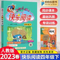 黄冈小状元快乐阅读四年级下册语文人教版