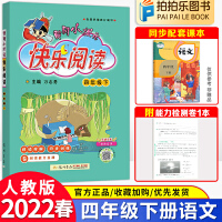 黄冈小状元快乐阅读四年级下册语文阅读理解训练 人教版