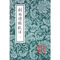 剑南诗稿校注(中国古典文学丛书){全八册}