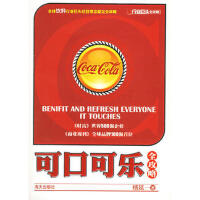 【二手书8成新】可口可乐全攻略行业巨头全攻略 杨延 海天出版社
