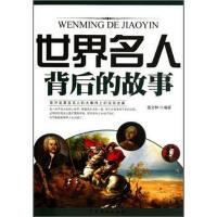 【二手书8成新】世界名人背后的故事 盛文林 9787104036821