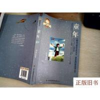 【二手旧书9成新】童年(皇冠美绘本)