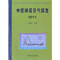 中国棉花景气报告2011