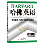 哈佛英语完形填空与阅读理解巧学精练九年级+中考(适用于2022)