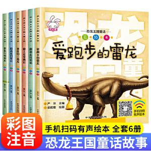 恐龙绘本恐龙百科全书恐龙王国童话恐龙书籍儿童绘本3-6岁经典绘本排行榜全套6册注音版儿童读物7-10岁绘本故事书恐龙星球侏罗纪世界恐龙故事书霸王龙奇遇记美绘本3-6-9岁儿童恐龙百科大全科普书