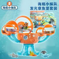 费雪海底小纵队 发光章鱼堡套装DYT06 呱唧 儿童过家家场景玩具