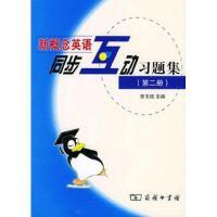 新概念英语同步互动习题集(第2册) 商务印书馆