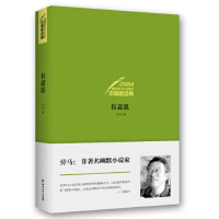 【二手书8成新】中国微经典:有意思 劳马 四川文艺出版社