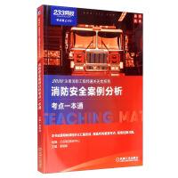 机械:消防安全案例分析考点一本通