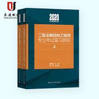 2020二级注册结构工程师专业考试复习教程(上下册)