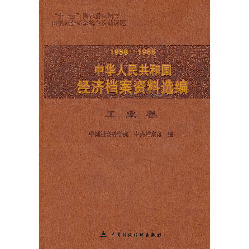 1958-1965中华人民共和国经济档案资料选编(工业卷)