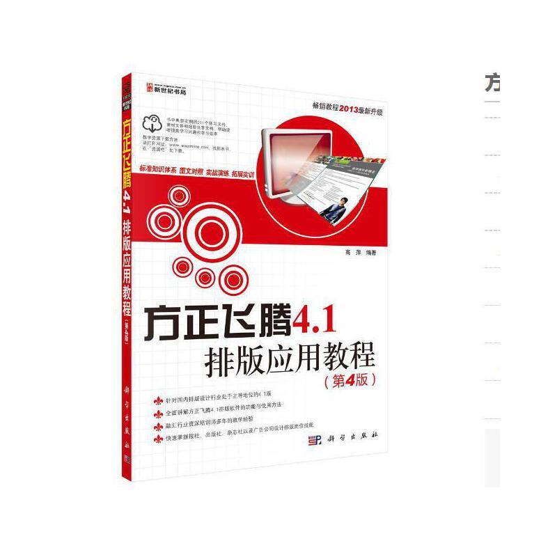 方正飞腾4.1排版应用教程(第4版)(知识体系,图文对照,实战演练,拓展实训。) 电子内容请到http://www.ecsponline.com/goods.php?id=10549,登录后下载