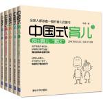 中国式育儿系列①-⑤(共5册)