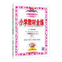 2019秋 小学教材全练 一年级语文上 人教版(RJ版)