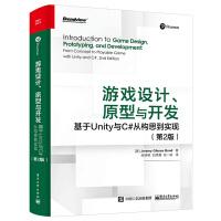 现货正版 游戏设计原型与开发 基于Unity与C#从构思到实现 第2版 游戏设计理论原型开发方法编程技术游戏制作技巧书籍