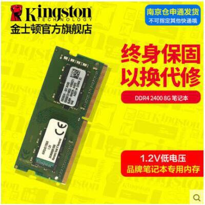 【支持礼品卡支付】金士顿8g内存条 DDR4 2400 8G 笔记本内存条 四代内存条 兼容2133