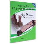 中国音乐学院社会艺术水平考级全国通用古筝考级10级-表演文评级 第二套古筝考级教程