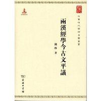 两汉经学今古文平议(中华现代学术名著6) 商务印书馆