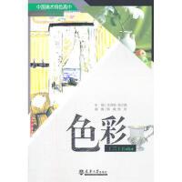 9787561839263 色彩(三)