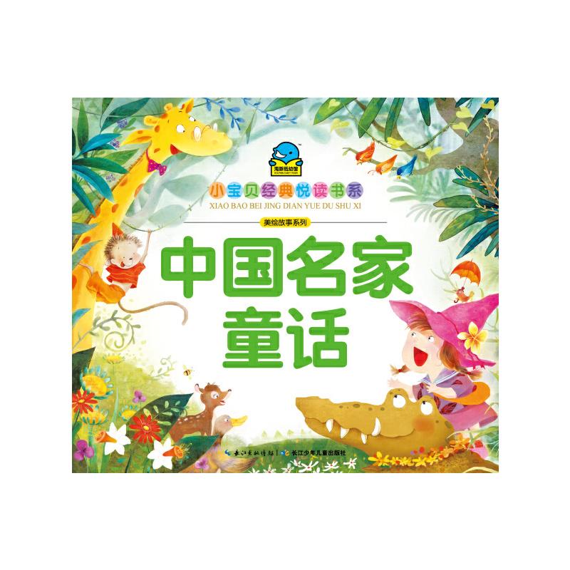 小宝贝经典悦读书系-美绘故事系列:中国名家童话